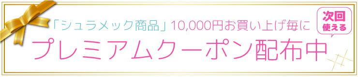 シュラメック社売上コンテスト全国2位 商品購入1点に1つ選べるサンプルまたは100円引き