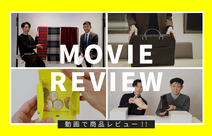 バッグ・財布を動画レビュー!