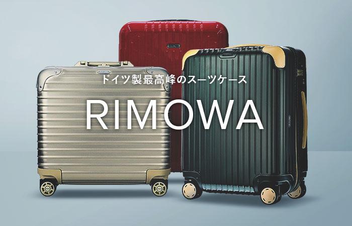 RIMOWAセール