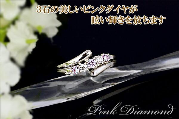 0.15カラットピンクダイヤモンドリング【PT900】