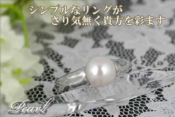 アコヤ真珠8.5ミリ珠リング【K10WG】