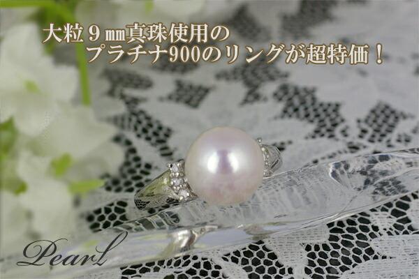 アコヤ真珠9ミリ珠リング【PT900】