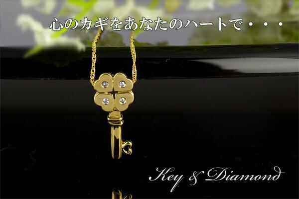 0.04カラットダイヤモンド付クローバーキーペンダント【K10YG】