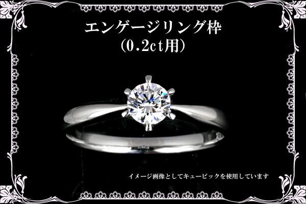 エンゲージリング空枠0.2カラットダイヤモンド用【PT900】