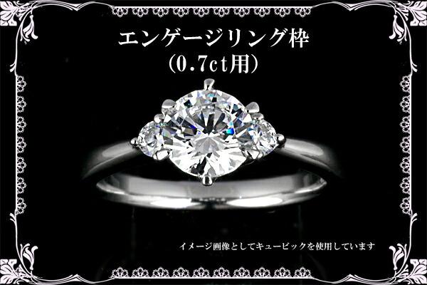 エンゲージリング空枠0.7カラットダイヤモンド用【PT900】