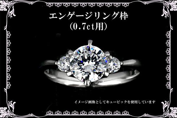 エンゲージリング6本爪空枠0.7カラットダイヤモンド用【PT900】