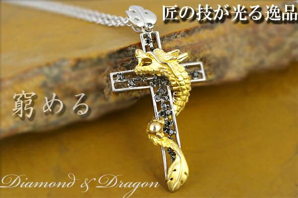 龍・ブラックダイヤモンドクロスペンダン【SV925】