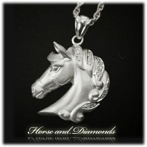 ダイヤモンドペンダント・馬モチーフ【K18Wg】クリックで写真が拡大します