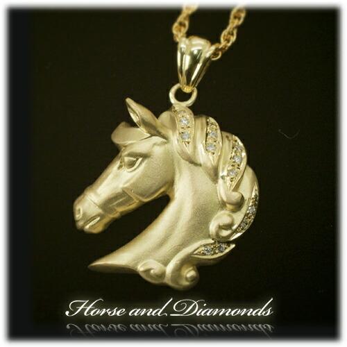 ダイヤモンドペンダント・馬モチーフ【K18Yg】クリックで写真が拡大します