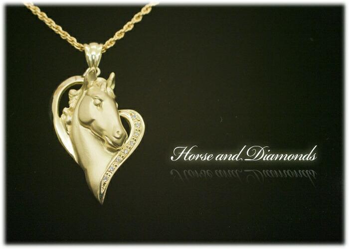 ダイヤモンドペンダント・馬モチーフ【K18Yg】