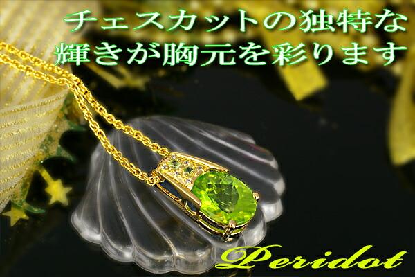 ペリドットペンダント【K18イエローゴールド】