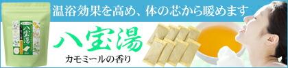 八宝湯 カモミールの香り 8包
