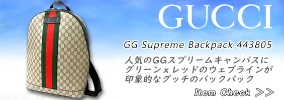 グッチ リュック バックパック GGスプリーム