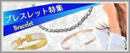 ブレスレット特集 k18 イエローゴールド ホワイトゴールド バングル ダイヤモンド ウノアエレ