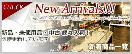 新着情報 ニューアライバル NEW ARRIVALS