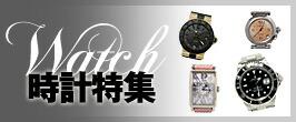時計特集 メンズ レディース ボーイズ ロレックス オメガ ブルガリ カルティエ グッチ ブランド