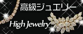 高級ジュエリー ハイジュエリー High jewelry