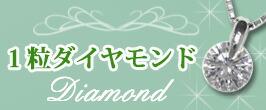 1粒 一粒 一石 ダイヤモンド ダイアモンド diamond