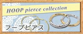 フープピアス 輪っか 円 サークル 丸型 K18 PT ゴールド プラチナ