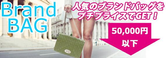 50000円以下ブランドバッグ