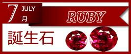 ルビー 7月の誕生石 RUBY ルース リング 指輪 ネックレス ペンダント ピアス イヤリング ブレスレット