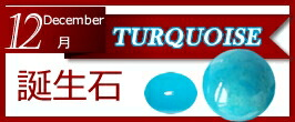 トルコ石 ターコイズ 12月の誕生石 turquoise
