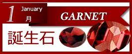 ガーネット 1月の誕生石 garnet ロードライト グリーン マンダリン