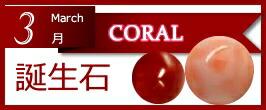 サンゴ リング 指輪 ネックレス ピアス 3月の誕生石