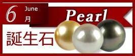 パール 真珠 PEARL 6月の誕生石 黒蝶 白蝶 アコヤ 南洋 ゴールデン
