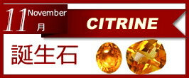 シトリン 11月の誕生石 CITRINE