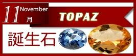 トパーズ 11月の誕生石 TOPAZ ブルー インペリアル