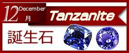 タンザナイト 12月の誕生石 Tanzanite