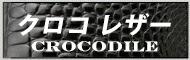 クロコダイル レザー