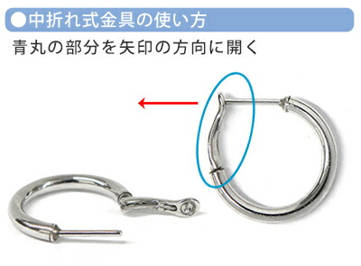 中折れ式金具の使い方
