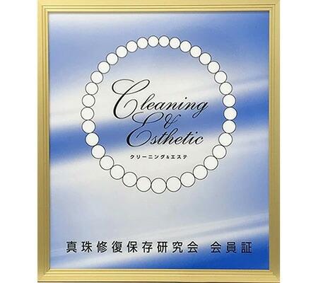 真珠修復保存研究会会員