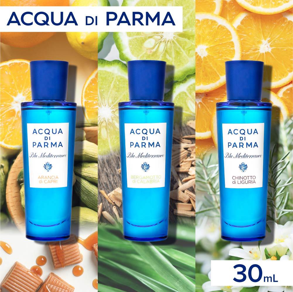 アクアディパルマ ACQUA DI PARMA