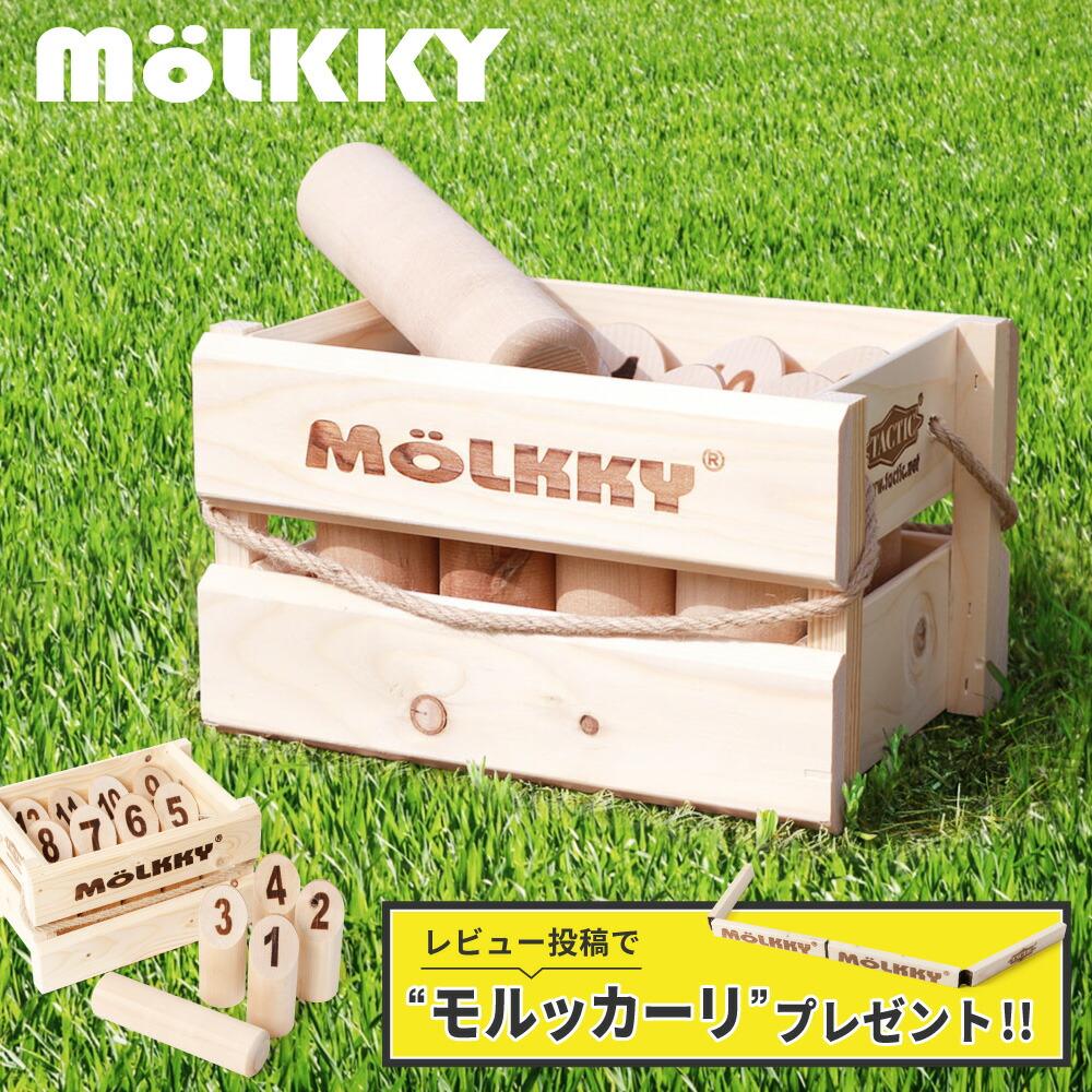 モルック MOLKKY 玩具 メンズ レディース アウトドア モルック MOLKKY アウトドア 玩具 バーベキュー キャンプ レジャー ゲーム スポーツ おもちゃ 木製 外遊び プレゼント 贈り物 MOLKKYORIGINAL