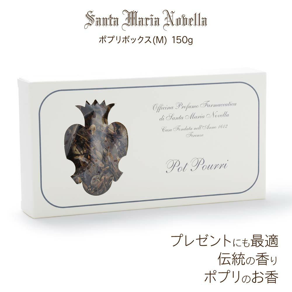 サンタ・マリア・ノヴェッラ Santa Maria Novella ポプリボックス(M) 150g
