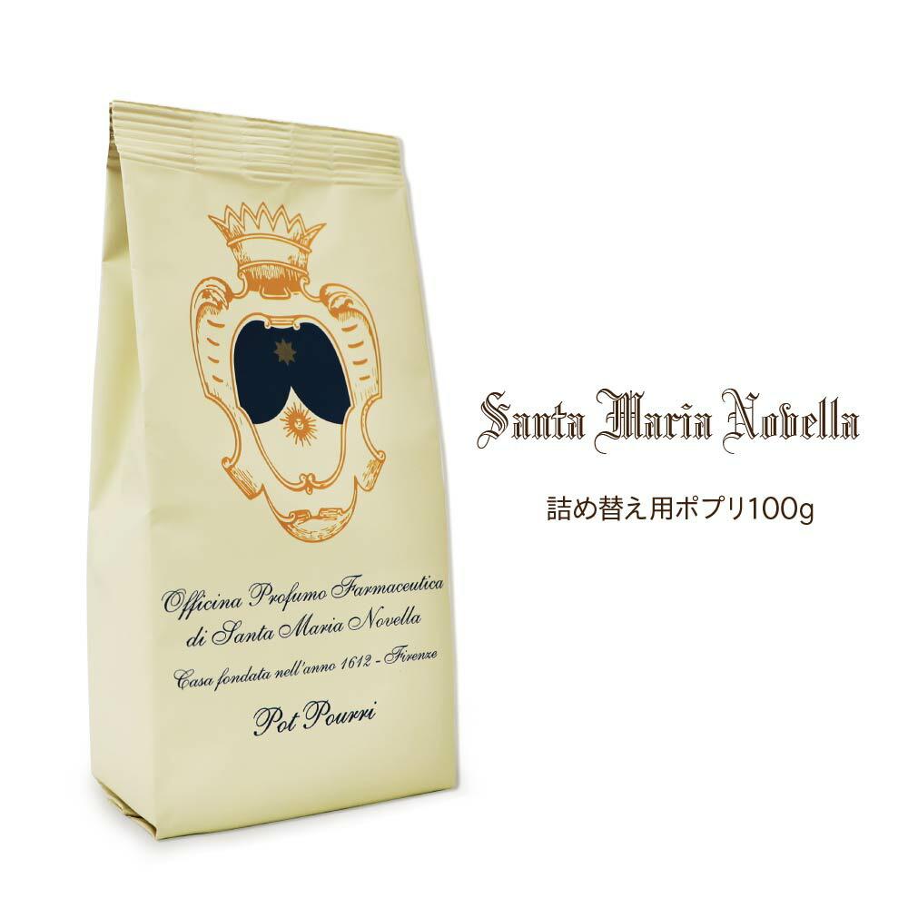 サンタ・マリア・ノヴェッラ Santa Maria Novella ポプリ(詰替え用) 100g