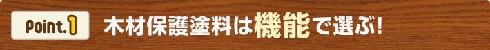 Point1 木材保護塗料は機能で選ぶ!