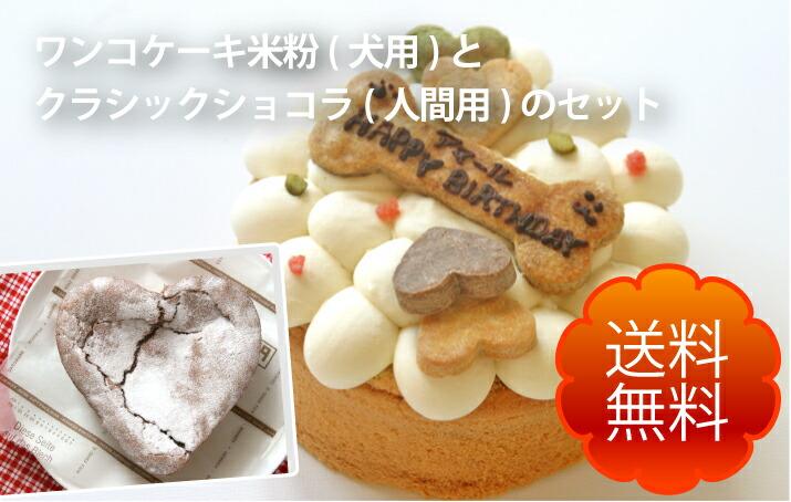 ワンコケーキ 米粉とクラシックショコラのセット