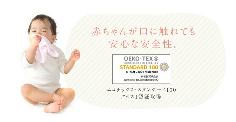 赤ちゃんが口に触れても、安心な安全性|エコテックス・スタンダード100 クラスI認証取得
