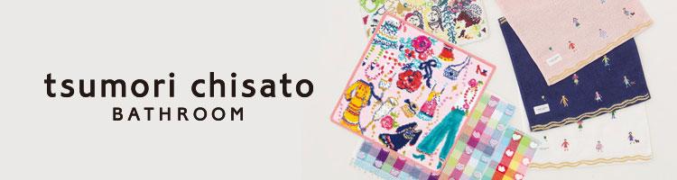 tsumori chisato(ツモリ チサト)