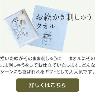 """""""お絵かき刺しゅうタオル"""""""