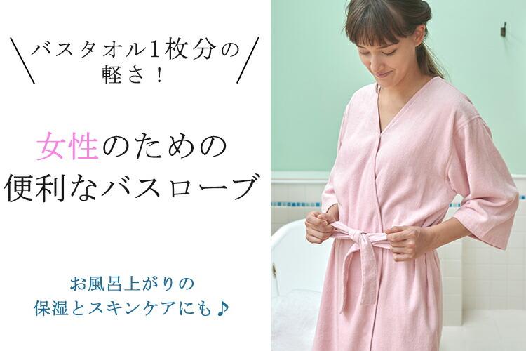 バスタオル1枚分の軽さ。女性のための便利なバスローブ。お風呂上がりの保湿とスキンケアにも