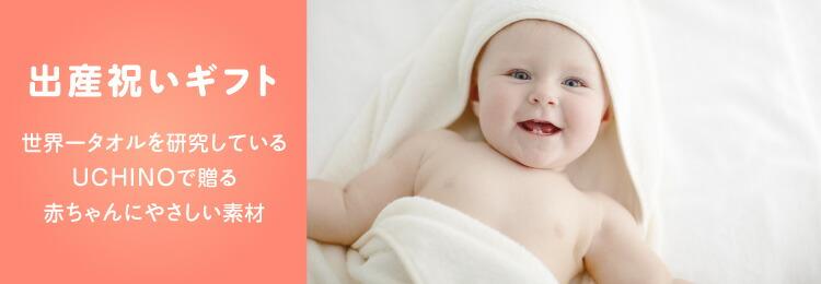 出産祝い・出産内祝いコーナー