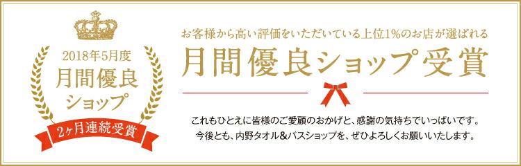 2018年5月度月間優良ショップ受賞