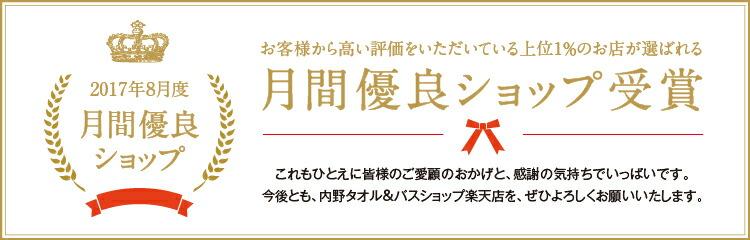 2017年8月度月間優良ショップ受賞
