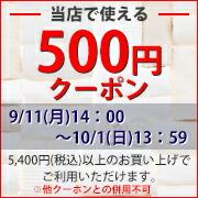 coupon170911_top