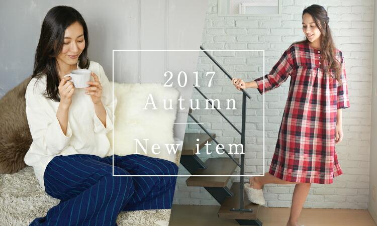 2017秋新着商品